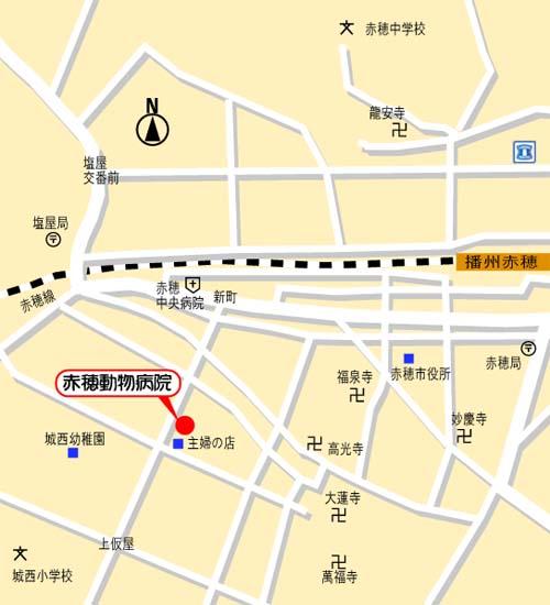 赤穂動物病院 | 兵庫県西播獣医...